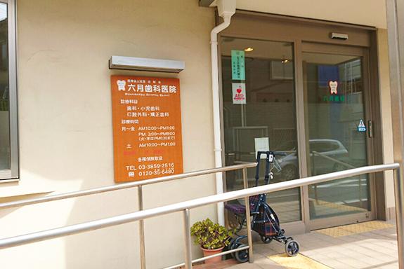 六月歯科医院photo